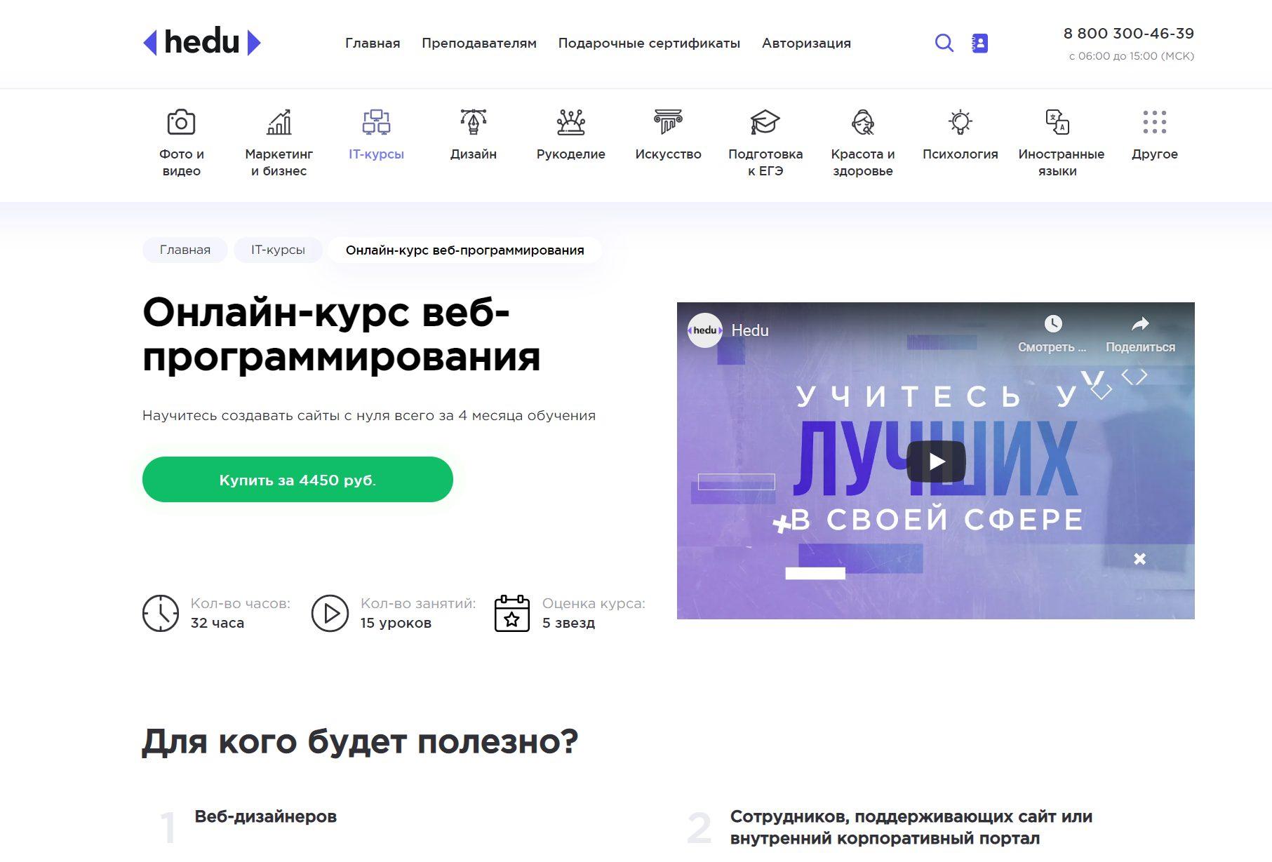 Веб Разработчик | ТОП-15 Лучших Курсов - с Нуля до Про +Бонус