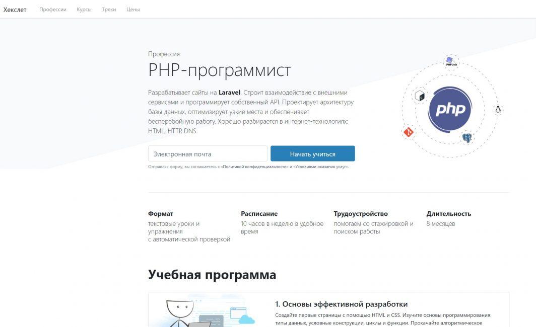 PHP-программист от Hexlet