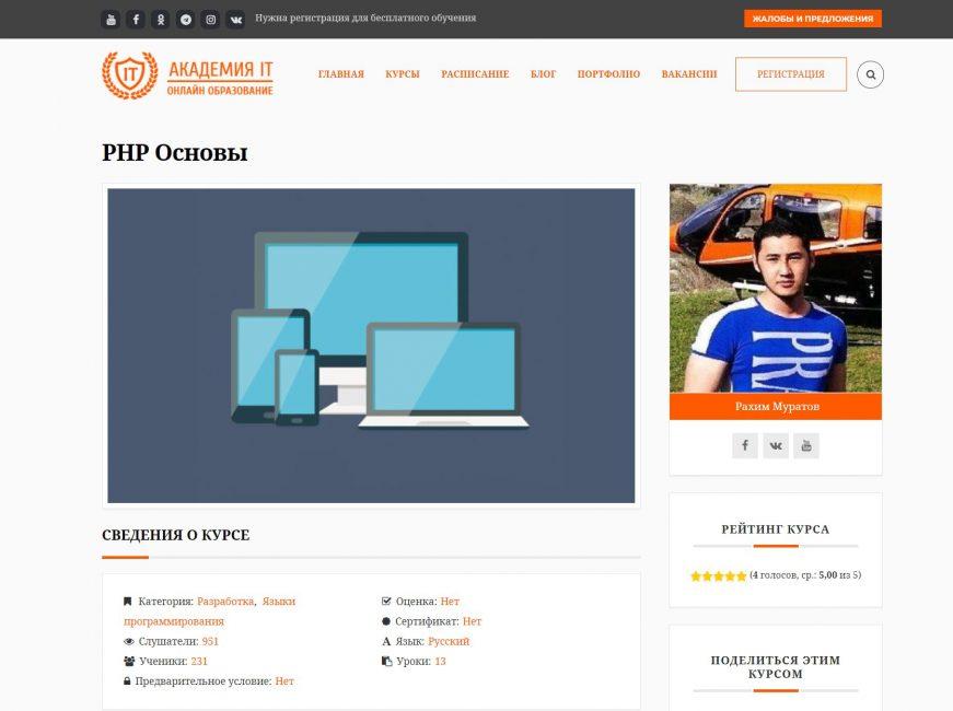 PHP. Основы от Академии IT (IT Academy)