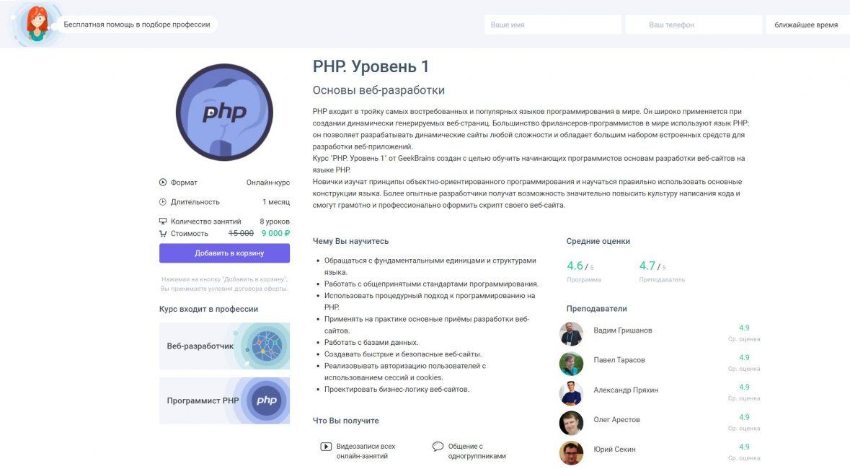 PHP. Уровень 1 от GeekBrains