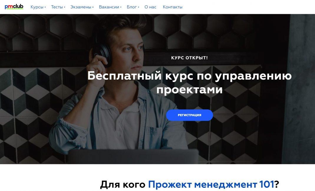 «Бесплатный курс по управлению проектами» от pmclub