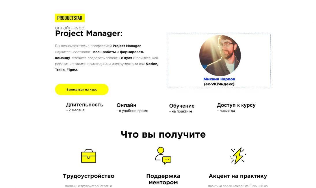 «Онлайн-курс управление проектами: быстрый старт» от Productstar