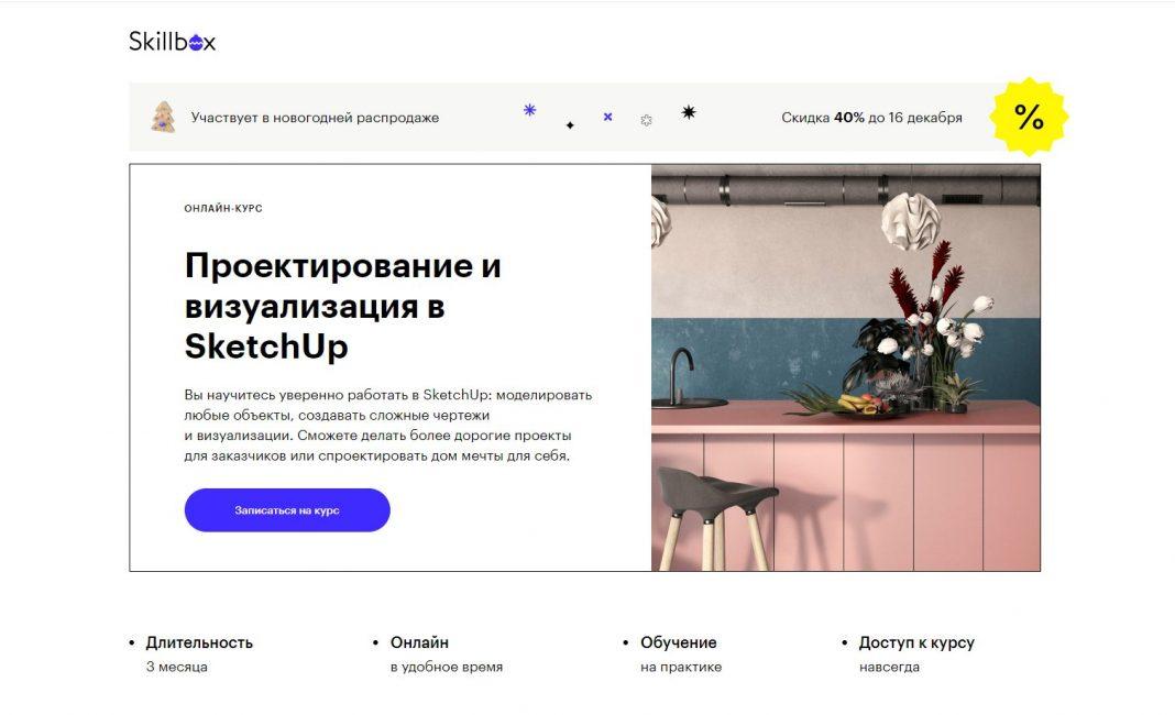 Проектирование и визуализация в SketchUp от Skillbox