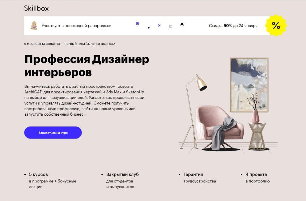 Профессия дизайнер интерьеров от Skillbox