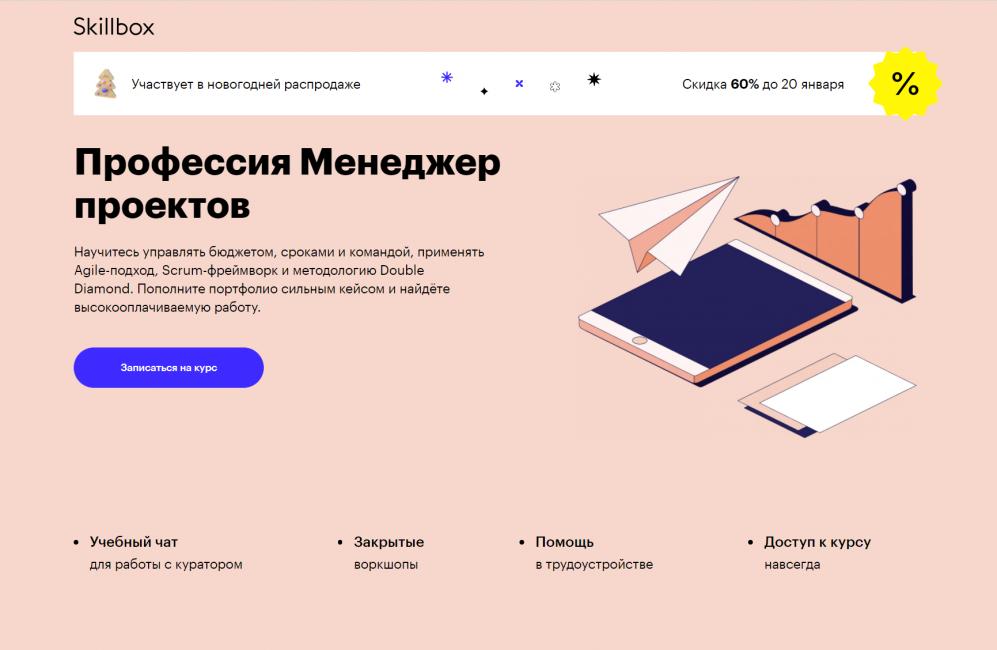 «Профессия менеджер проектов» от Skillbox