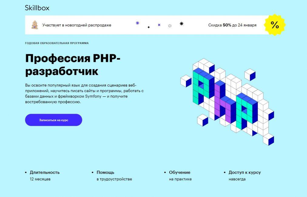 Профессия PHP-разработчик от Skillbox