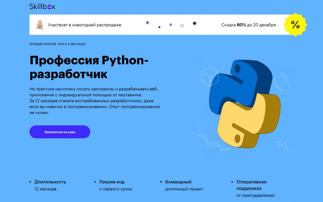 «Профессия Python-разработчик» в Skillbox