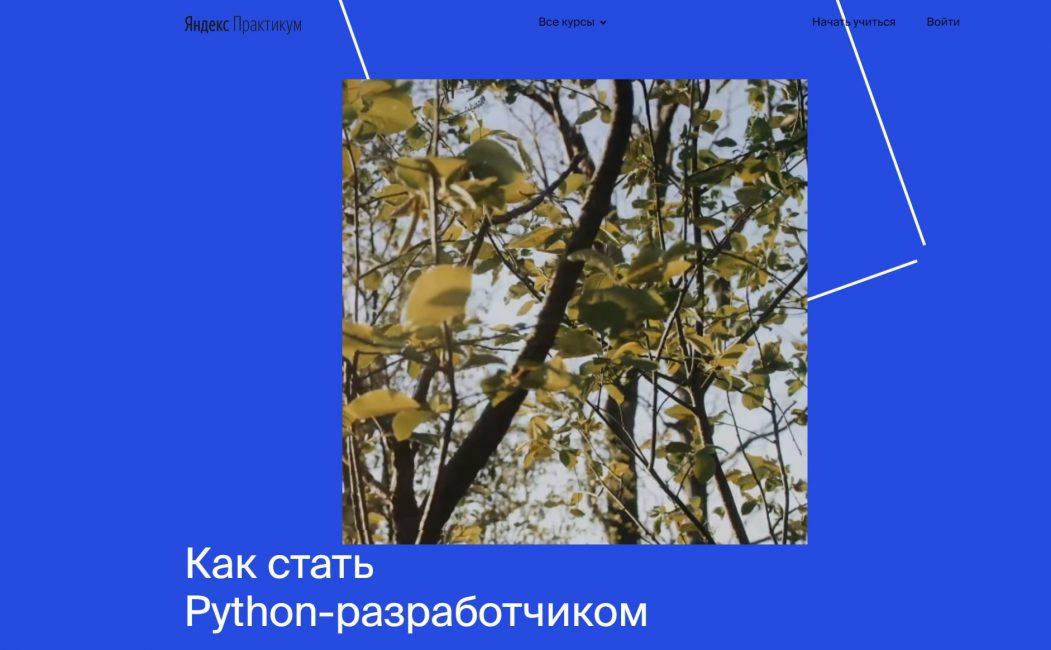 «Как стать Python-разработчиком» в Яндекс.Практикум