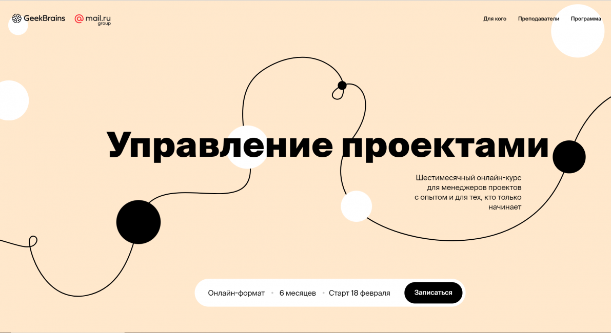 «Project manager» от GeekBrains