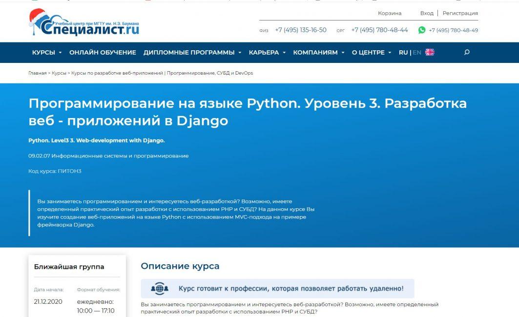 «Программирование на языке Python. Уровень 3. Разработка веб - приложений в Django» в Специалист.ру