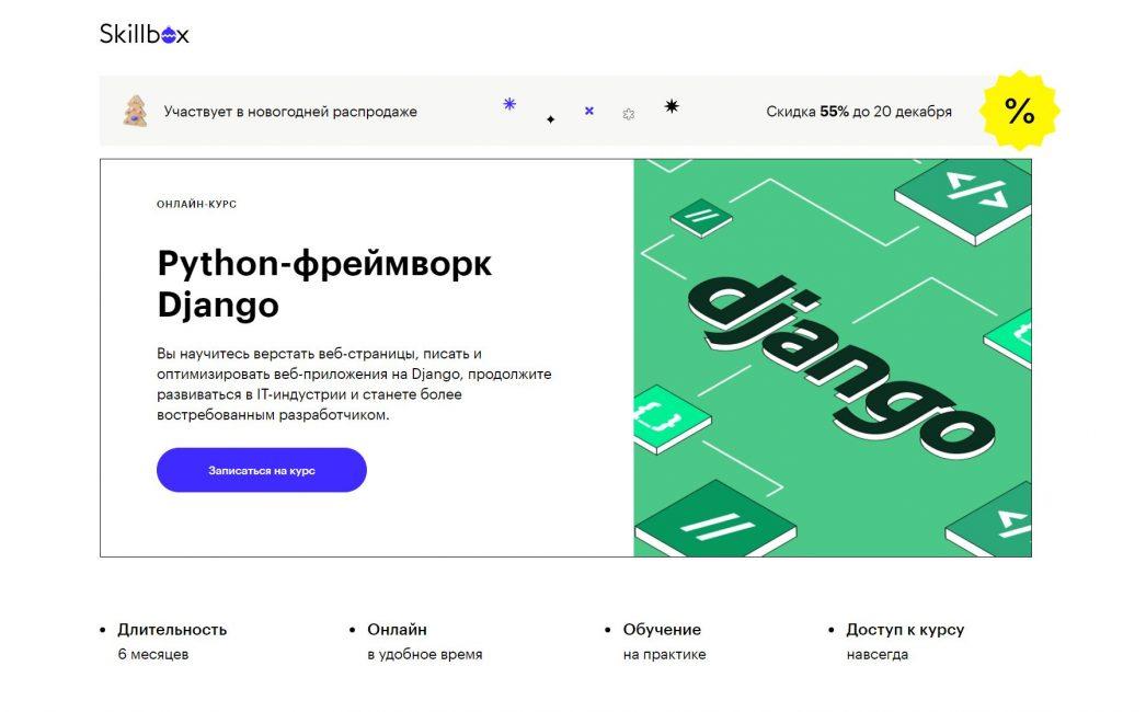 «Python-фреймворк Django» в SkillBox
