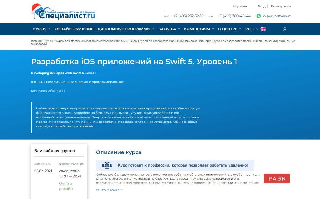 Разработка iOS приложений на Swift 5. Уровень 1. Центр Специалист