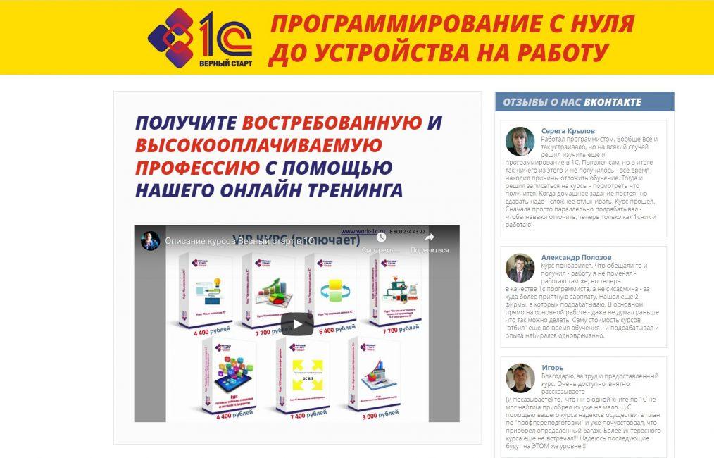 Программирование с нуля до устройства на работу от work-1c.ru