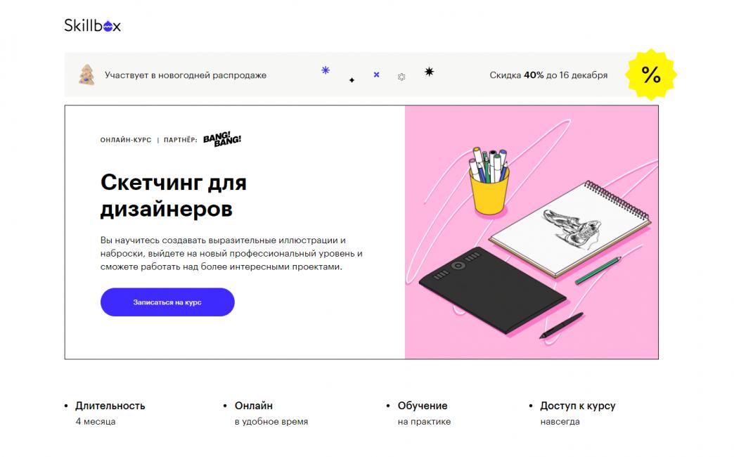 Скетчинг для дизайнеров от Skillbox