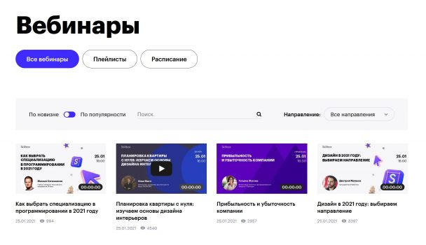 Skillbox – онлайн-университет, один из лидеров российского рынка онлайн-образования