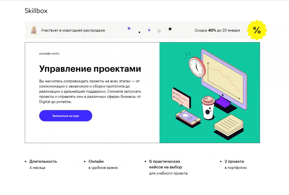«Управление проектами» от Skillbox