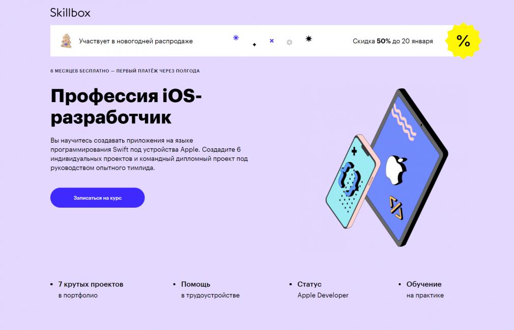 Профессия iOS-разработчик от Skillbox