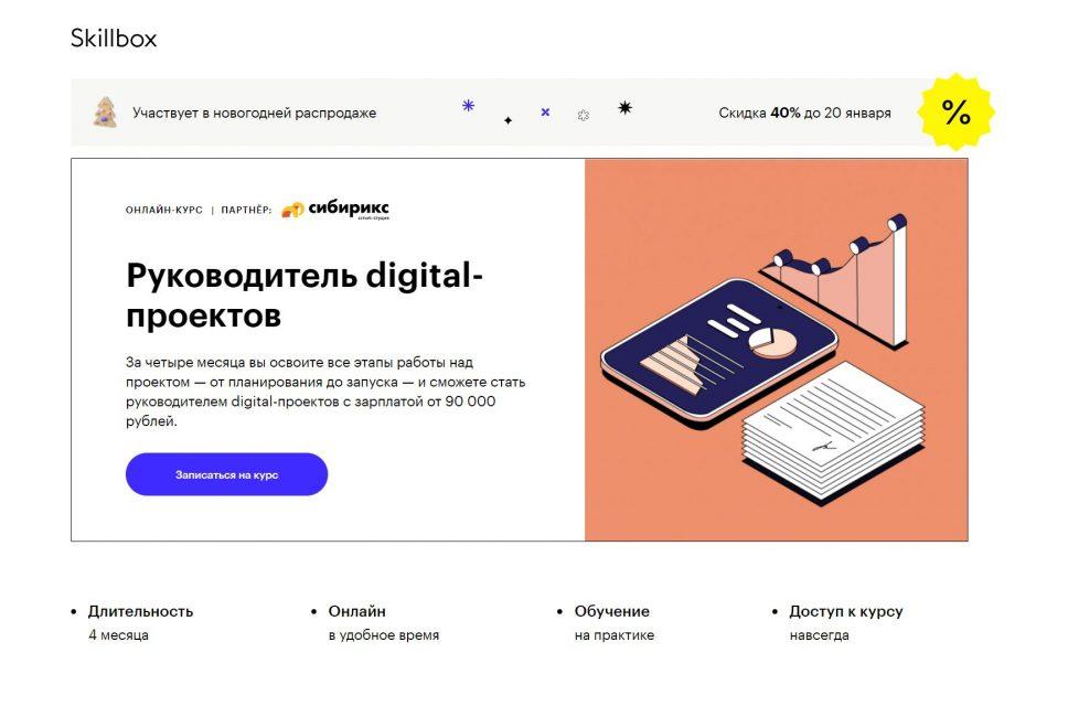 «Руководитель Digital-проектов» от Skillbox