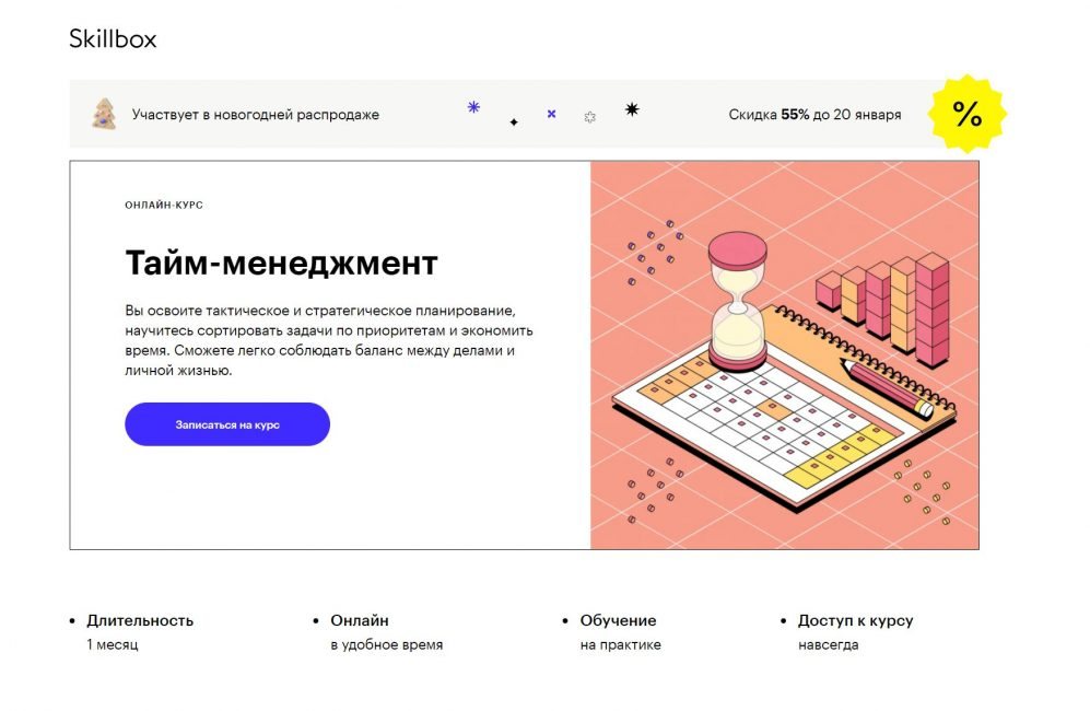 «Тайм-менеджмент» от Skillbox
