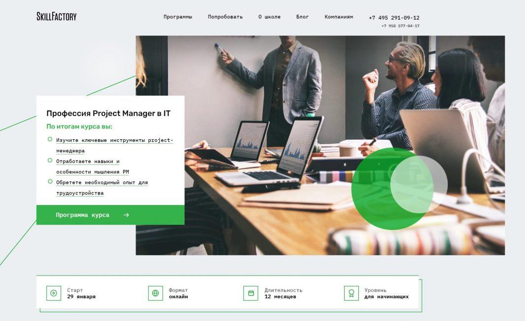 «Профессия Project Manager в IT» от SkillFactory