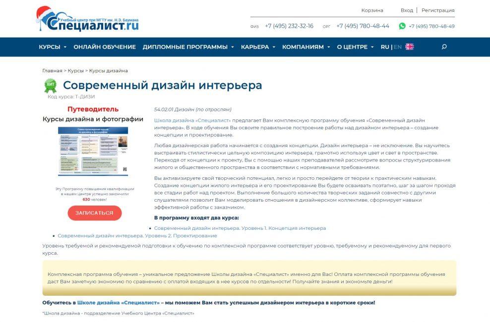Современный дизайн интерьера от Specialist.ru