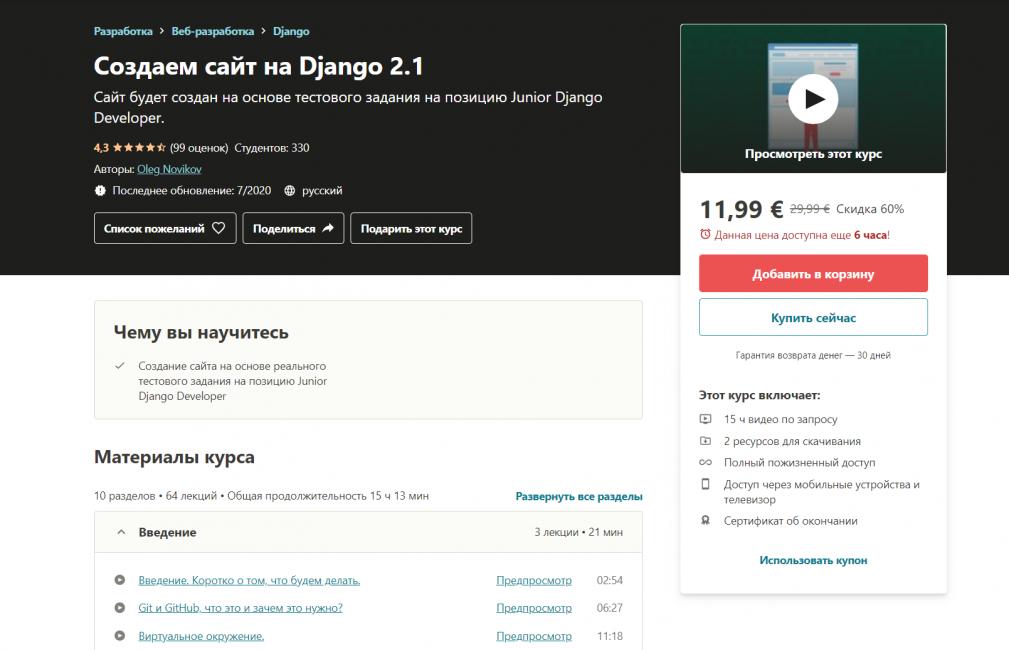 «Создаем сайт на Django 2.1» в Udemy