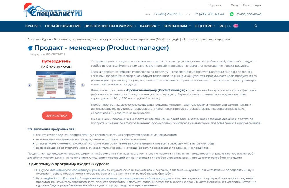 «Продакт-менеджер (Product Manager) от Специалисть.ru