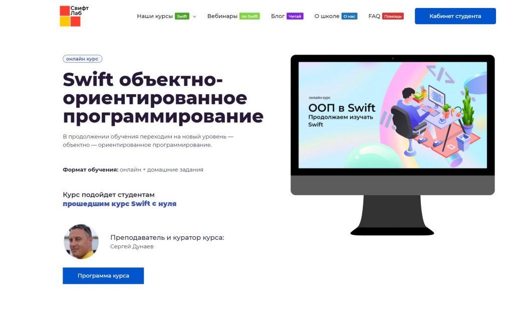 Swift объектно-ориентированное программирование от SwiftLab