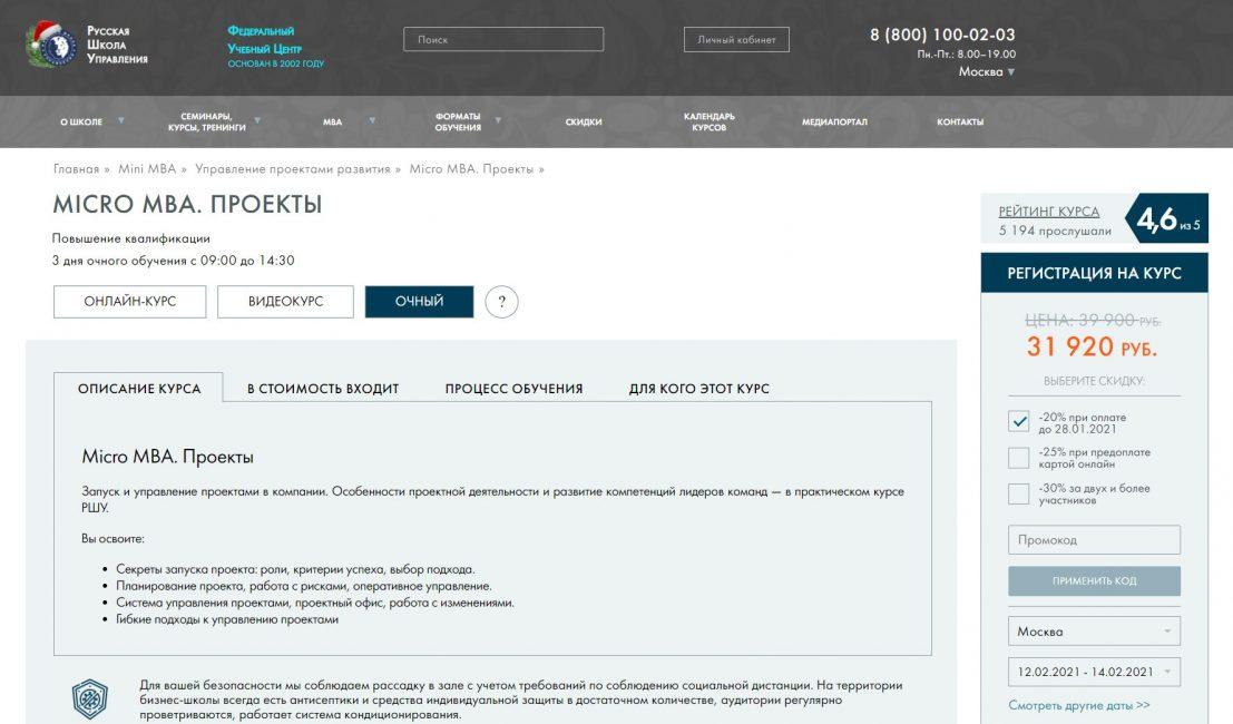 «MICRO MBA. Проекты» от Русская Школа Управления