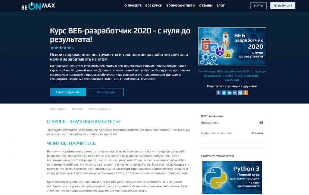 «ВЕБ-разработчик 2020 - с нуля до результата!»