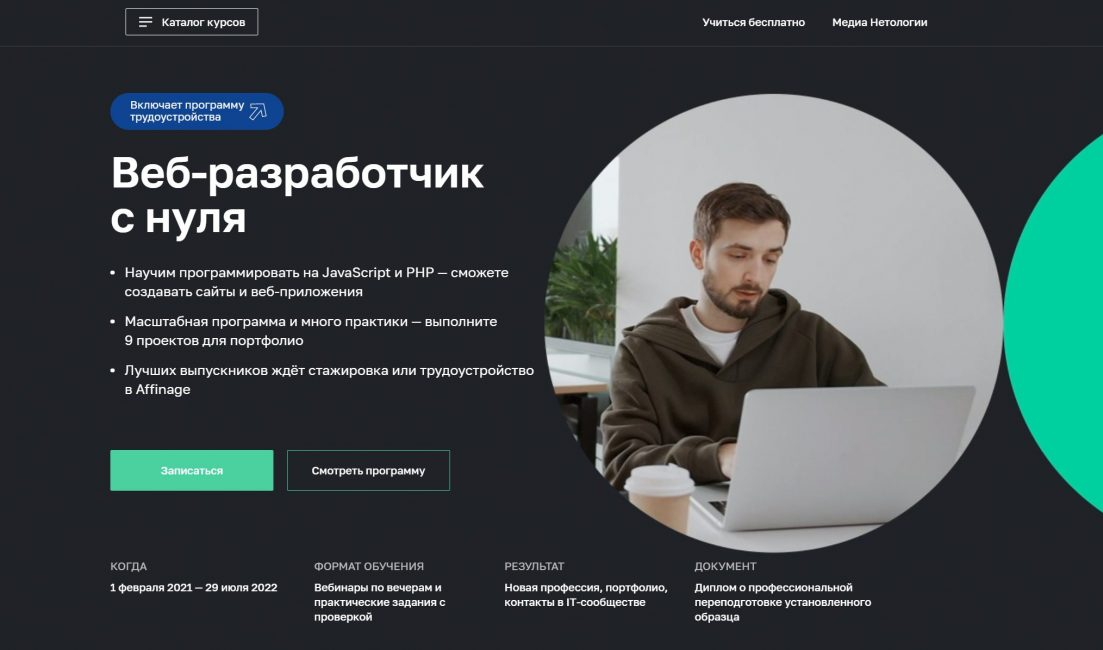Веб-разработчик с нуля от Нетология