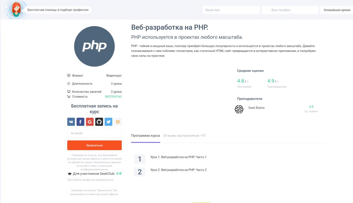 Веб-разработка на PHP от GeekBrains