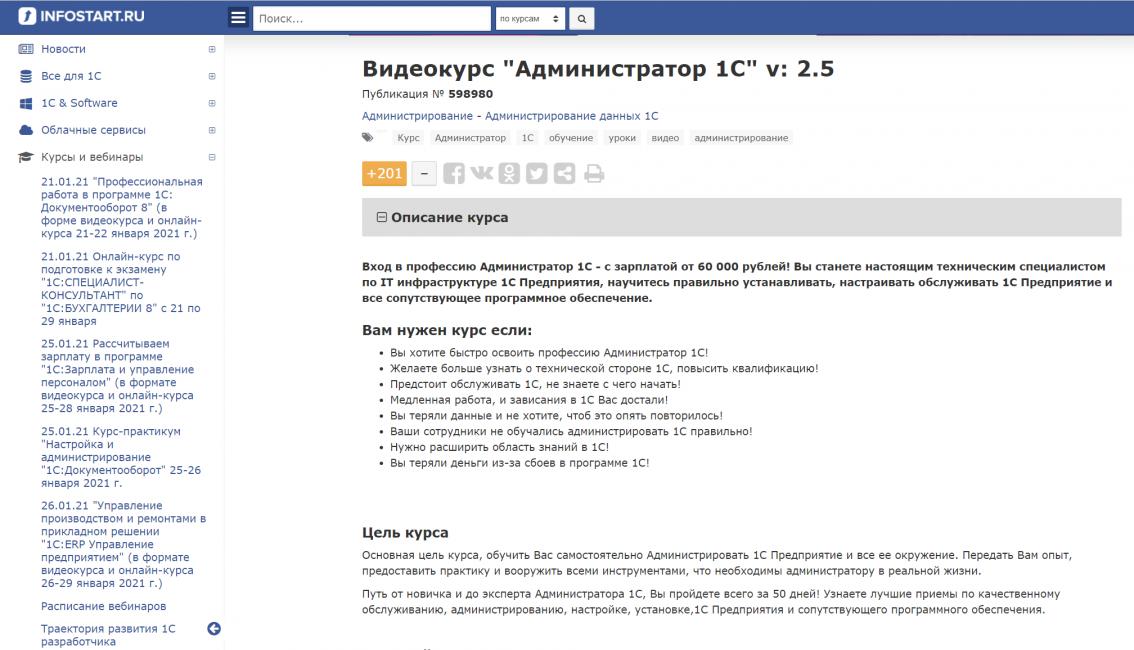 Видеокурс «Администратор 1С» от infostart.ru
