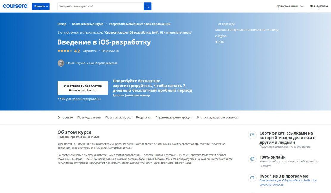 Введение в iOS-разработку от Coursera