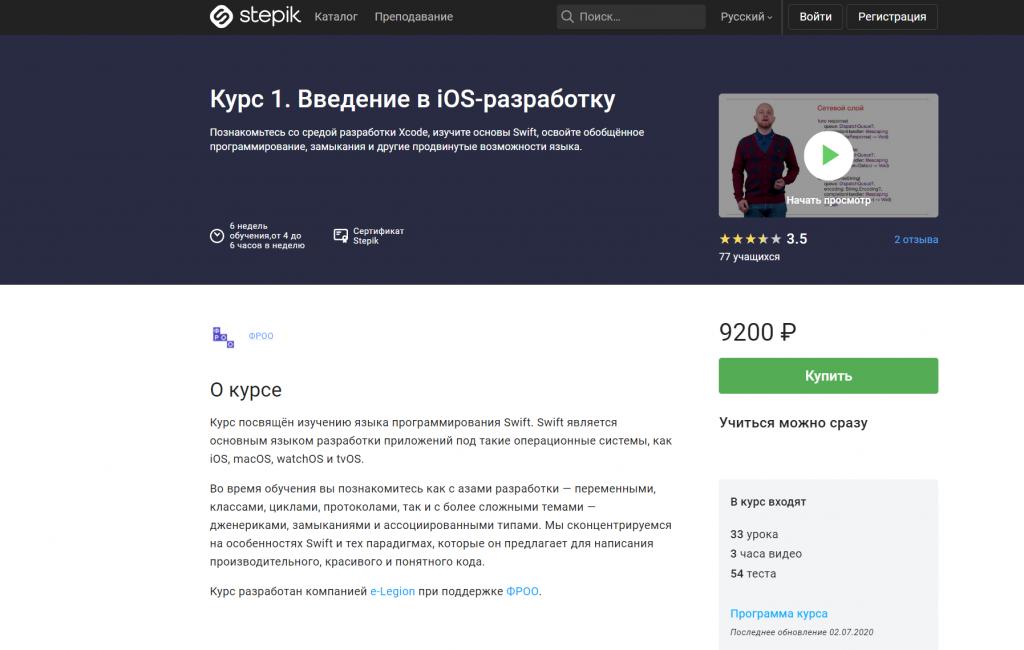 Введение в iOS-разработку от Stepik