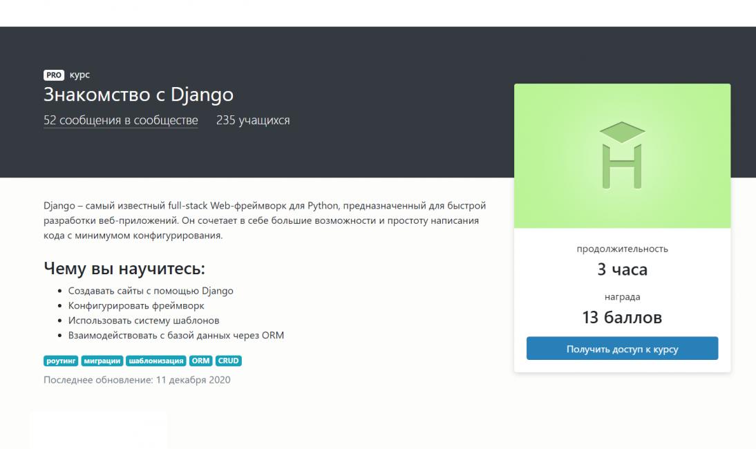«Знакомство с Django» на Хекслет