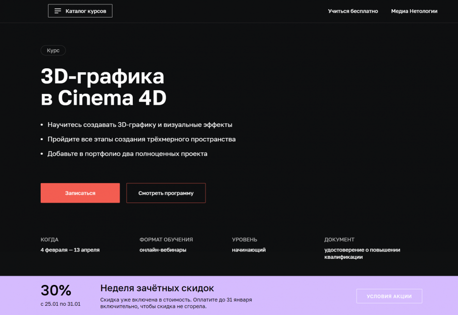 3D-графика в Cinema 4D от Нетология