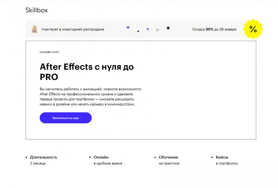 After Effects с нуля до PRO от Skillbox