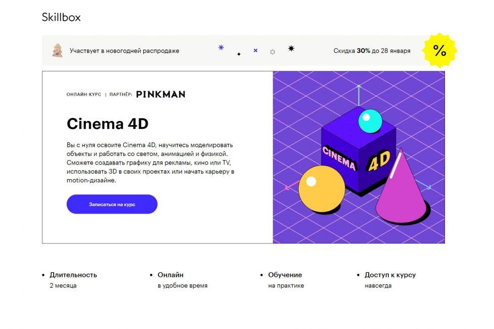 Cinema 4D от Skillbox