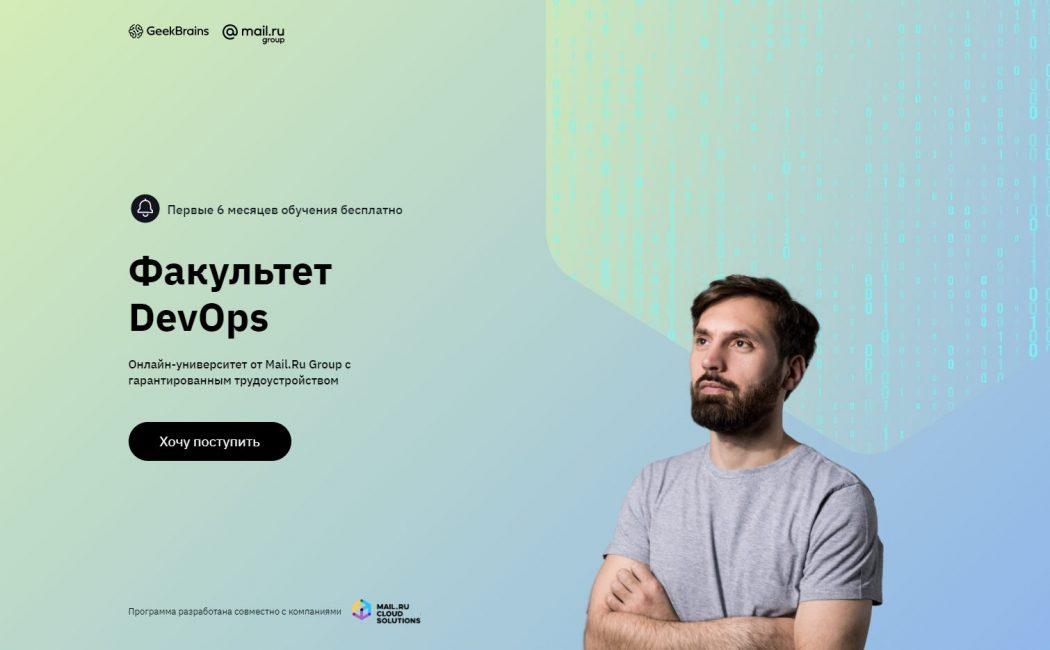 Факультет DevOps в GeekBrains