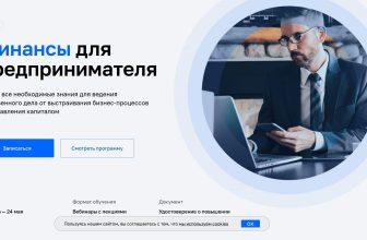 Курс Финансы для предпринимателя – обучение онлайн в Нетологии