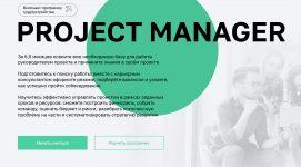 Курс Project Manager – обучение профессии менеджера проекта