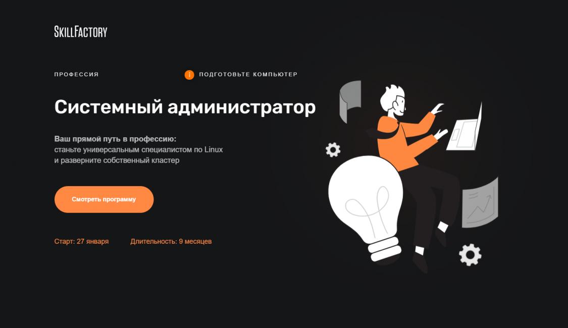 «Системный администратор» в SkillFactory