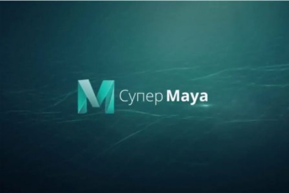 Курс «Супер Maya» отVideoSmile