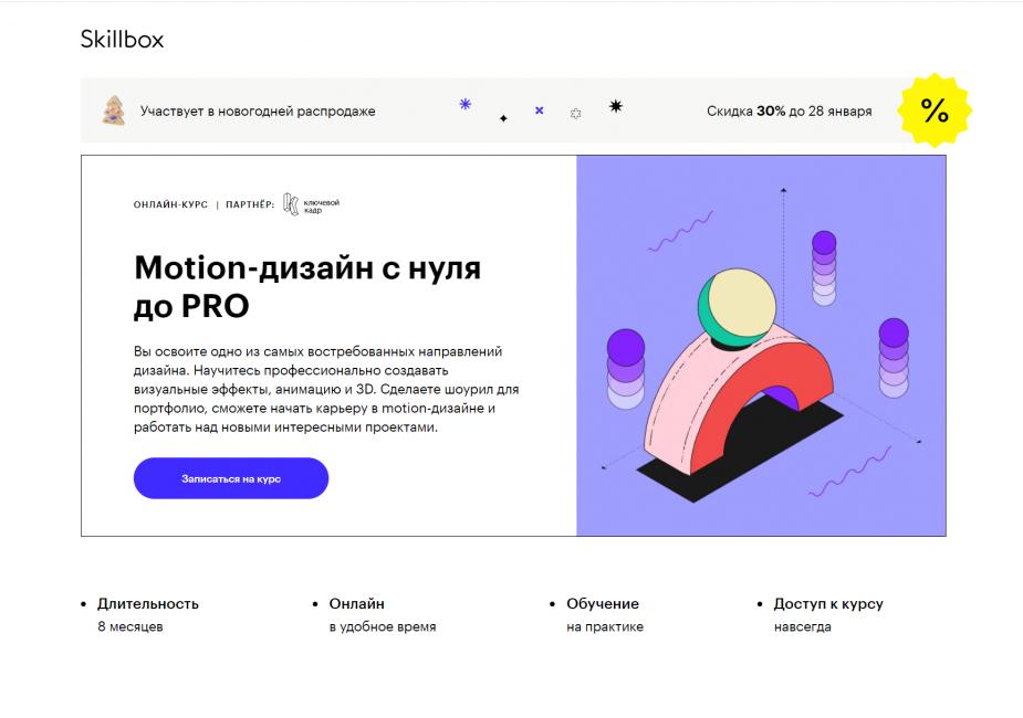 Motion-дизайн с нуля до PRO от Skillbox