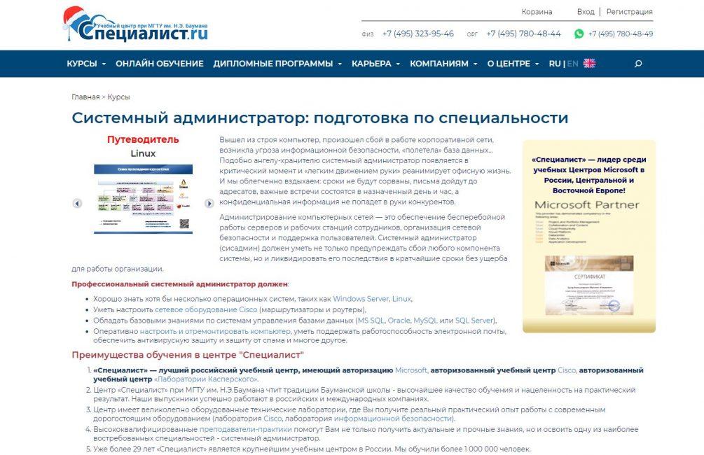 Раздел «Системный администратор: подготовка по специальности»