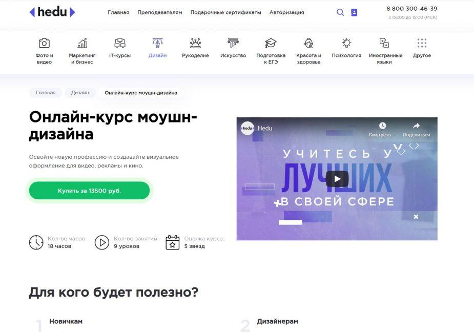 Онлайн-курс моушн-дизайна от Hedu