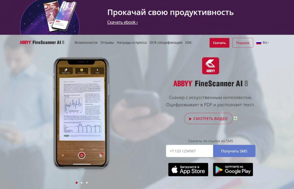 ABBYY FineScanner AI