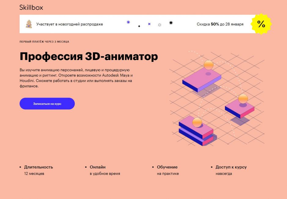 Профессия 3D-аниматор от Skillbox