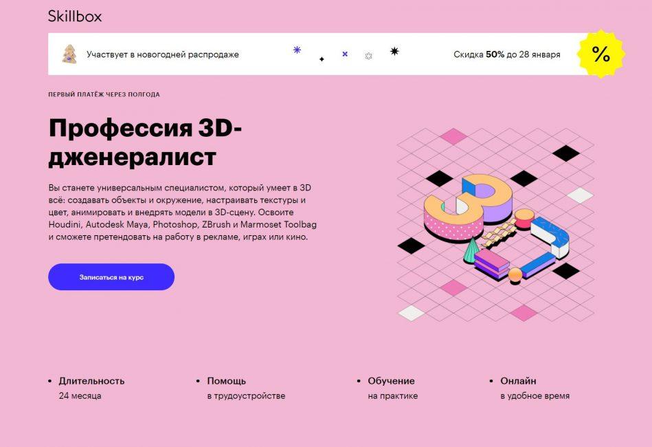 Профессия 3D-дженералист от Skillbox